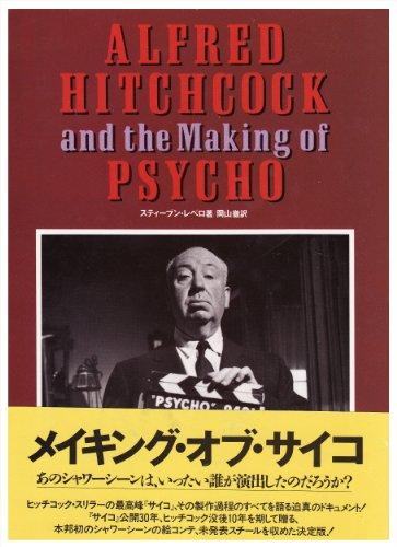 アルフレッド・ヒッチコック&ザ・メイキング・オブ・サイコ