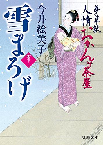 雪まろげ: 夢草紙人情おかんヶ茶屋 (徳間文庫)