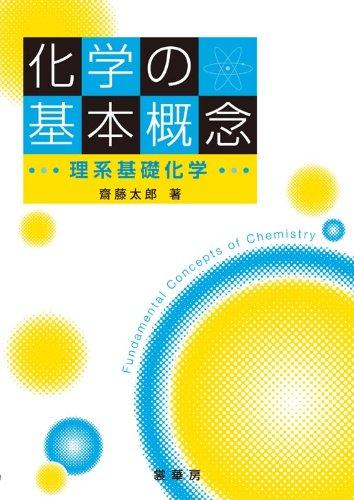 化学の基本概念: 理系基礎化学