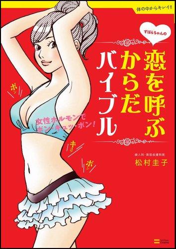 ずぼらちゃんの恋を呼ぶからだバイブル~女性ホルモンでボン・キュッ・ボン! (体の中からキレイ!!)