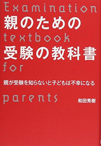 親のための受験の教科書