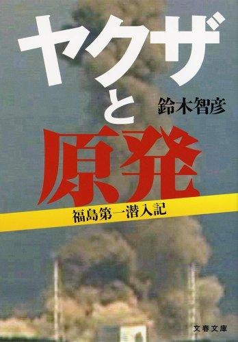 ヤクザと原発 福島第一潜入記 (文春文庫)