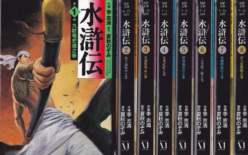 コミック文庫『水滸伝』全8巻セット