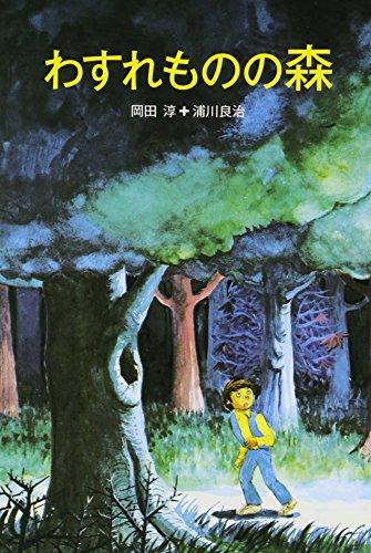 わすれものの森