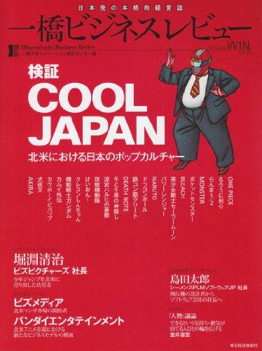 一橋ビジネスレビュー2010冬号(58巻3号) ―検証・Cool Japan