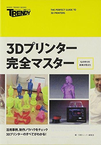 3Dプリンター完全マスター (NIKKEI TRENDY BOOKS)