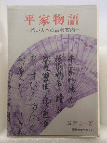 平家物語―若い人への古典案内 (1968年) (現代教養文庫)