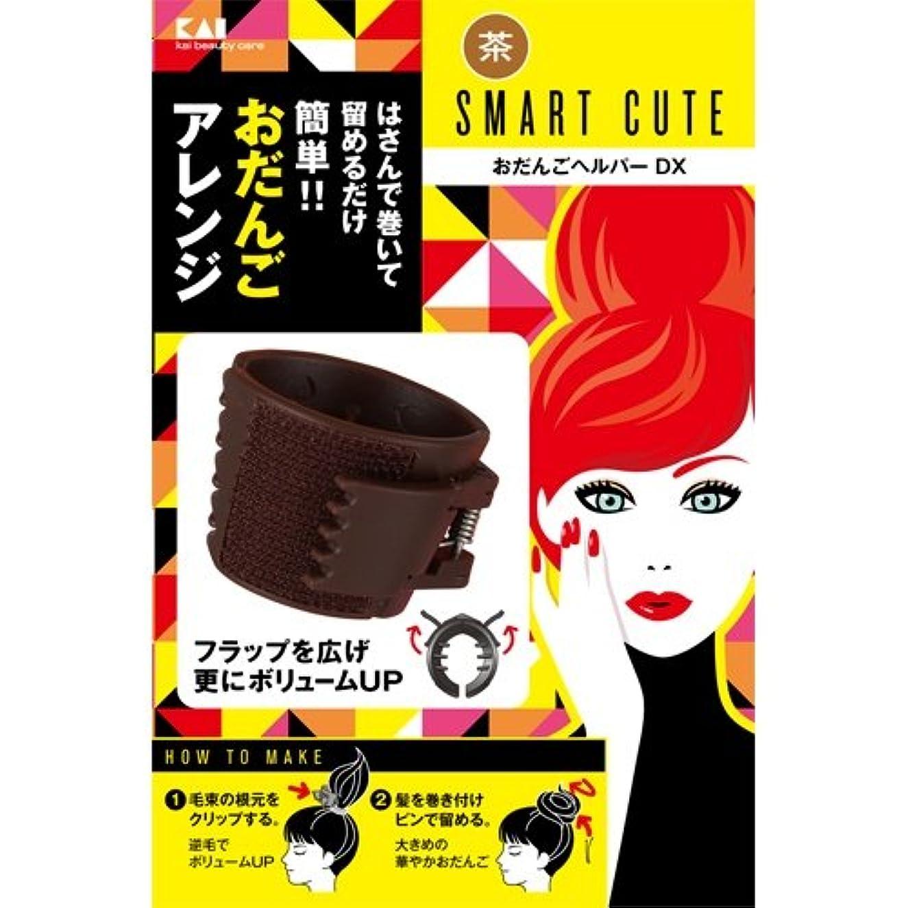 戦略港アレルギー性スマートキュート(SmartCute) おだんごヘルパーDX (茶 ) HC3326
