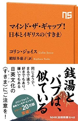マインド・ザ・ギャップ! 日本とイギリスの〈すきま〉 (NHK出版新書 542)の詳細を見る