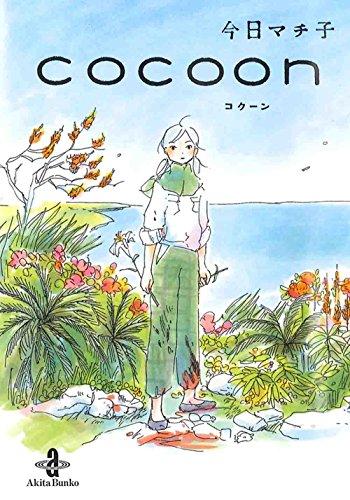 cocoon(秋田文庫74-1)