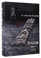 南京大屠杀(精装)