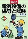 絵とき 電気設備の保守と試験 改訂3版