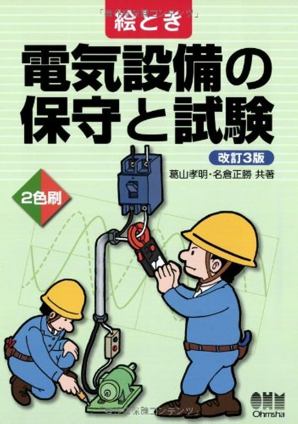 ニュースホーム動揺させる絵とき 電気設備の保守と試験(改訂3版)