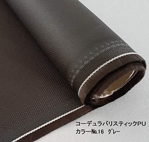 コーデュラバリスティックPU (16グレー) 147�p巾X1m 高耐久1680d太織りナイロン バック/アウトドア/スポーツ/ミリタリー
