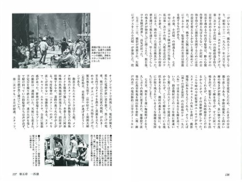 『日本映画のサウンドデザイン―感動場面を演出する音声収録と音響処理のテクニック』の7枚目の画像