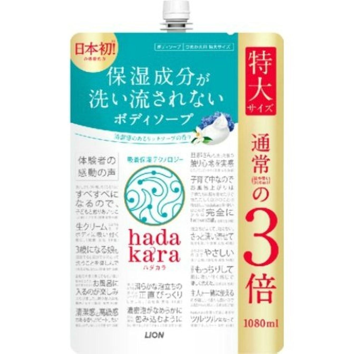 ぼんやりした取得福祉LION ライオン hadakara ハダカラ ボディソープ リッチソープの香り つめかえ用 特大サイズ 1080ml ×3点セット(4903301260882)