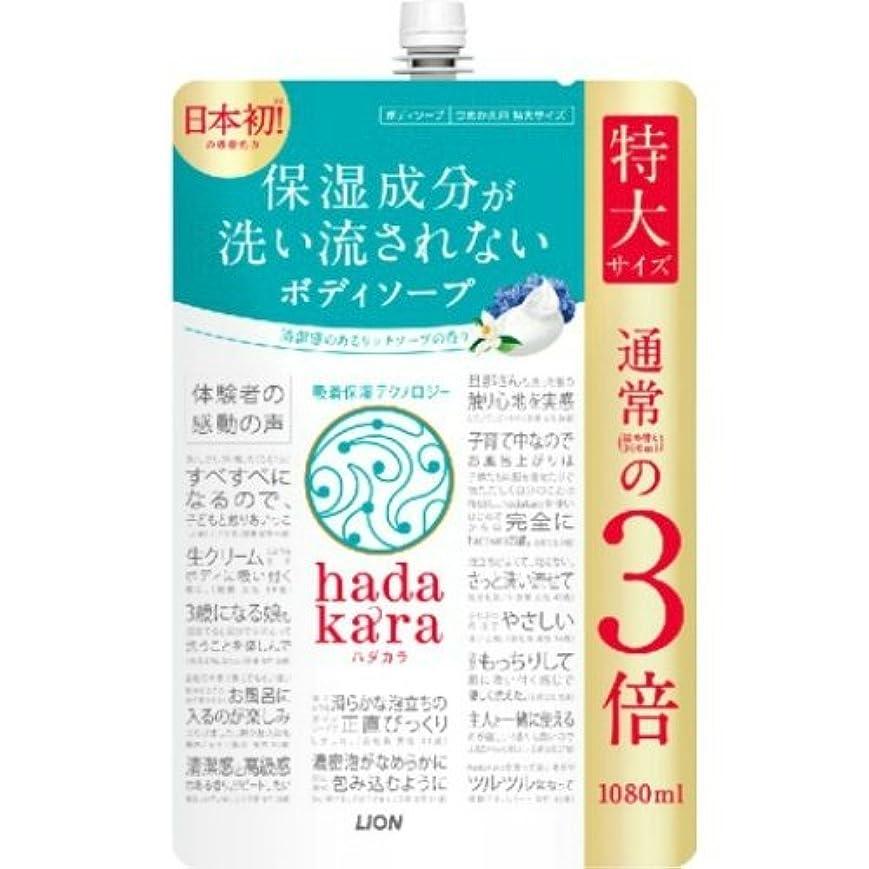 レギュラー考えた履歴書LION ライオン hadakara ハダカラ ボディソープ リッチソープの香り つめかえ用 特大サイズ 1080ml ×3点セット(4903301260882)