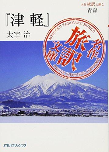 名作旅訳文庫2 青森 『津軽』太宰治