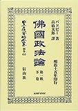 日本立法資料全集 別巻 653 佛國政法論 第1帙 下卷