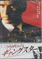 ブリティッシュ・ギャングスター [DVD]