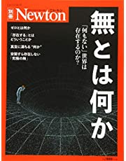 Newton別冊『無とは何か』 (ニュートン別冊)