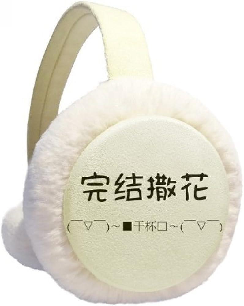 Chinese Online Celebrate Videos Reach An End Winter Ear Warmer Cable Knit Furry Fleece Earmuff Outdoor