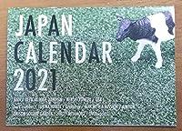 ロッキング オン ジャパン付録 カレンダー 2021