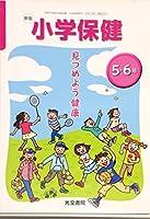 小学保健 5・6年 新版 [平成27年度採用] (2)