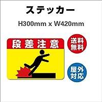 サイン ステッカーシール 段差注意 420×300mm 床 案内 標識 注意喚起 工場 現場 日本製 屋内外対応 糊付き 送料無料 (STS-0131) (420×300mm)