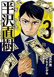 半沢直樹(3) (モーニングコミックス)