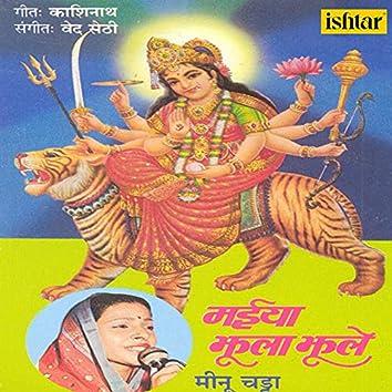 Maiya Jhula Jhule