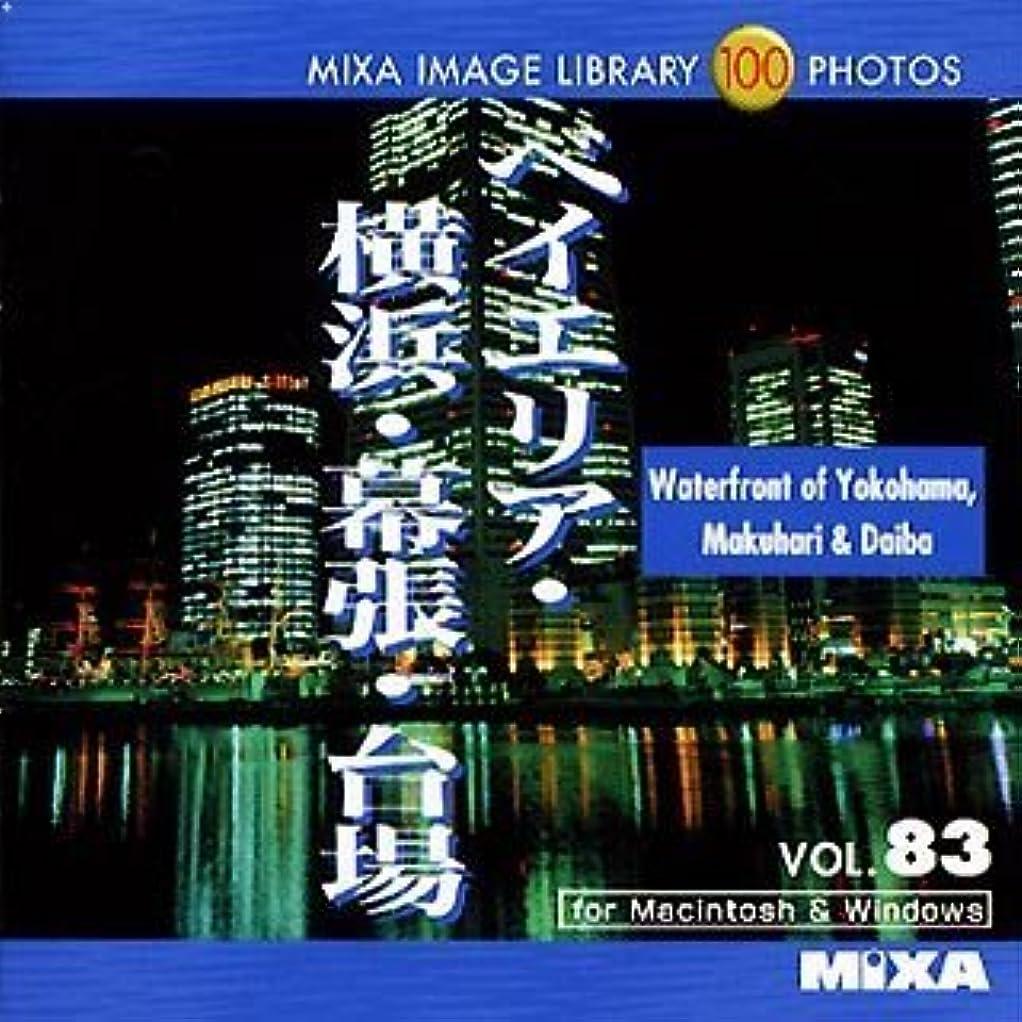 居住者助けてシルエットMIXA IMAGE LIBRARY Vol.83 ベイエリア?横浜?幕張?台場