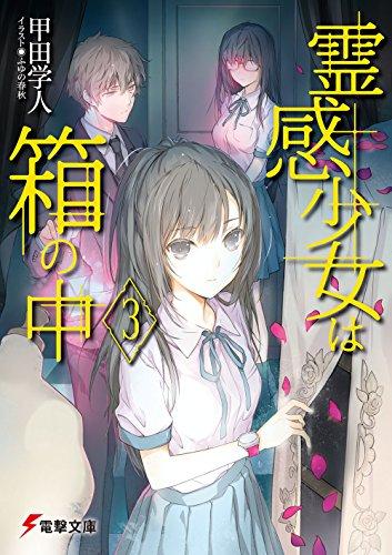霊感少女は箱の中3 (電撃文庫)
