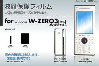 willcom W-ZERO3[es] / WS007SH 液晶保護フィルム 3台分セット