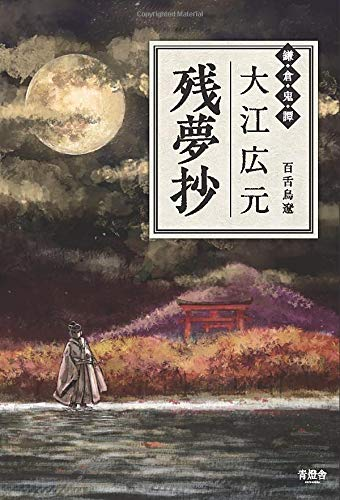 鎌倉鬼譚 大江広元残夢抄の詳細を見る