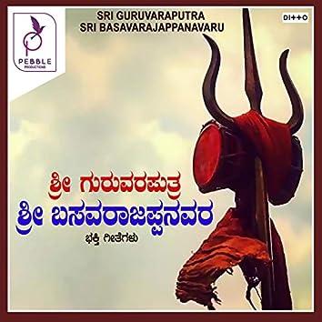 Shree Guruvaraputra Shree Basavaraajappanavara Bhaktigeethegalu