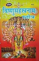 Shri Vishnu Sahasranamam Stotram ( Sanskrit to Hindi )