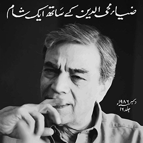 Zia Mohyeddin Kay Saath Eik Shaam, Volume 16 audiobook cover art