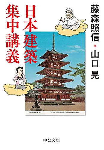 日本建築集中講義 (中公文庫, ふ50-1)