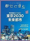 都心に住む by suumo(バイ スーモ) 2021年 6月号