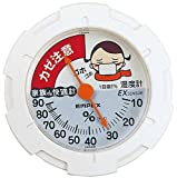 エンペックス 家族de快適計 カゼ予防専用湿度計 CM-6421