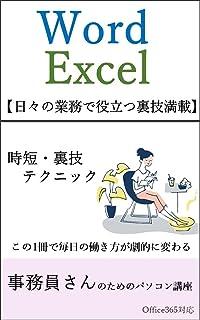Word・Excel 事務員さんのためのパソコン講座( Word・Excel教科書): Word Excel 時短・裏技テクニック(日々の業務で役立つ裏技満載) Excel 日々の業務で使える 時短・裏技テクニック: 1秒でも早く帰りたい業務で...