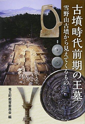 Kofun jidai zenki no ōbo : yukinoyama kofun kara miete kuru mono