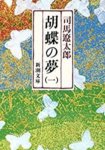 胡蝶の夢 1巻 表紙画像