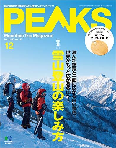 PEAKS(ピークス)2020年12月号 No.133(雪山登山の楽しみ方)[雑誌]