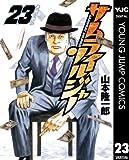 サムライソルジャー 23 (ヤングジャンプコミックスDIGITAL)
