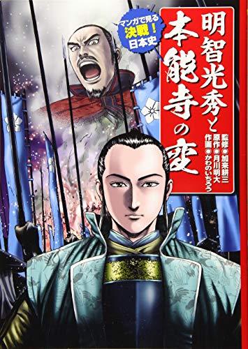 明智光秀と本能寺の変 (マンガで見る 決戦! 日本史)