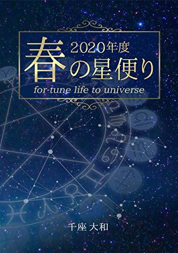 2020 HARU NO HOSHIDAYORI KIKAN HIBI NO HOSHIDAYORI (Japanese Edition)