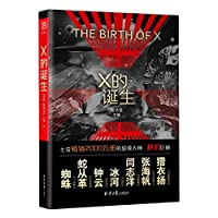 X's birth(Chinese Edition)