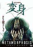 カフカ「変身」[DVD]